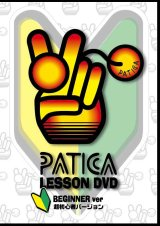 lesson DVD for beginner ver